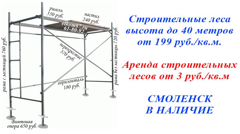 Аренда строительных лесов 3 руб./кв.м.