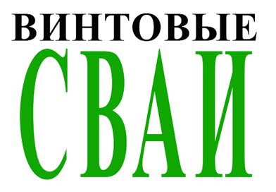 Винтовые сваи в Смоленске