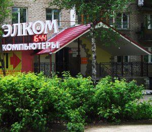 Строительные леса, вышки туры, винтовые сваи магазин Элком Компьютеры Смоленск