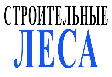 Леса от 199 руб./кв.м.