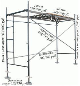 троительные леса рама с лестницей и без лестницы, ригеля, настилы