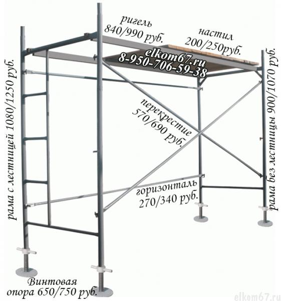 строительные леса рама с лестницей и без лестницы, перекрестие, горизонталь, ригеля, настилы