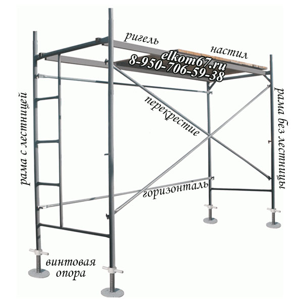 строительные леса рама с лестницей и без лестницы, перекрестие, горизонталь, ригеля, настилы Смоленск